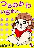 つらのかわいちまい(1) (全力コミック)
