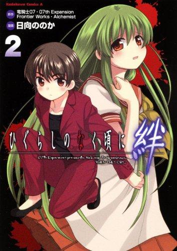ひぐらしのなく頃に 絆 (2) (角川コミックス・エース 324-2)の詳細を見る