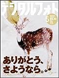 デジタルフォト 2010年 05月号 [雑誌]