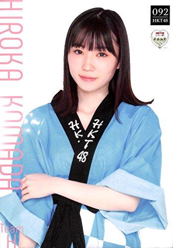 【駒田京伽】 公式グッズ HKT48 大感謝祭限定 特製個別...