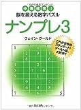 ナンプレ〈3〉中毒確実!!脳を鍛える数字パズル (角川文庫)