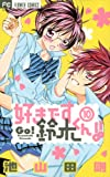 好きです鈴木くん!! 10 (フラワーコミックス)