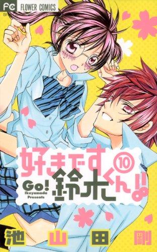 好きです鈴木くん!! 10 (フラワーコミックス)の詳細を見る