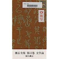 漱石全集 第11巻 文学論