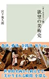 〈オールカラー版〉欲望の美術史 (光文社新書)