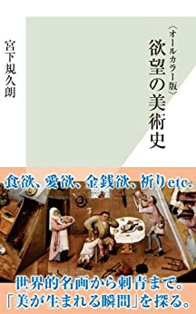 [宮下 規久朗]の〈オールカラー版〉欲望の美術史 (光文社新書)