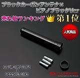 S CREATE(エスクリエイト) カーボンショートアンテナ ブラックカーボン×ピアノブラック カローラルミオン(##E15#N)