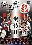 衝動II [DVD]