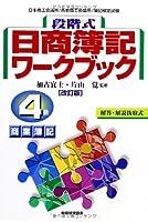 段階式日商簿記ワークブック 4級商業簿記