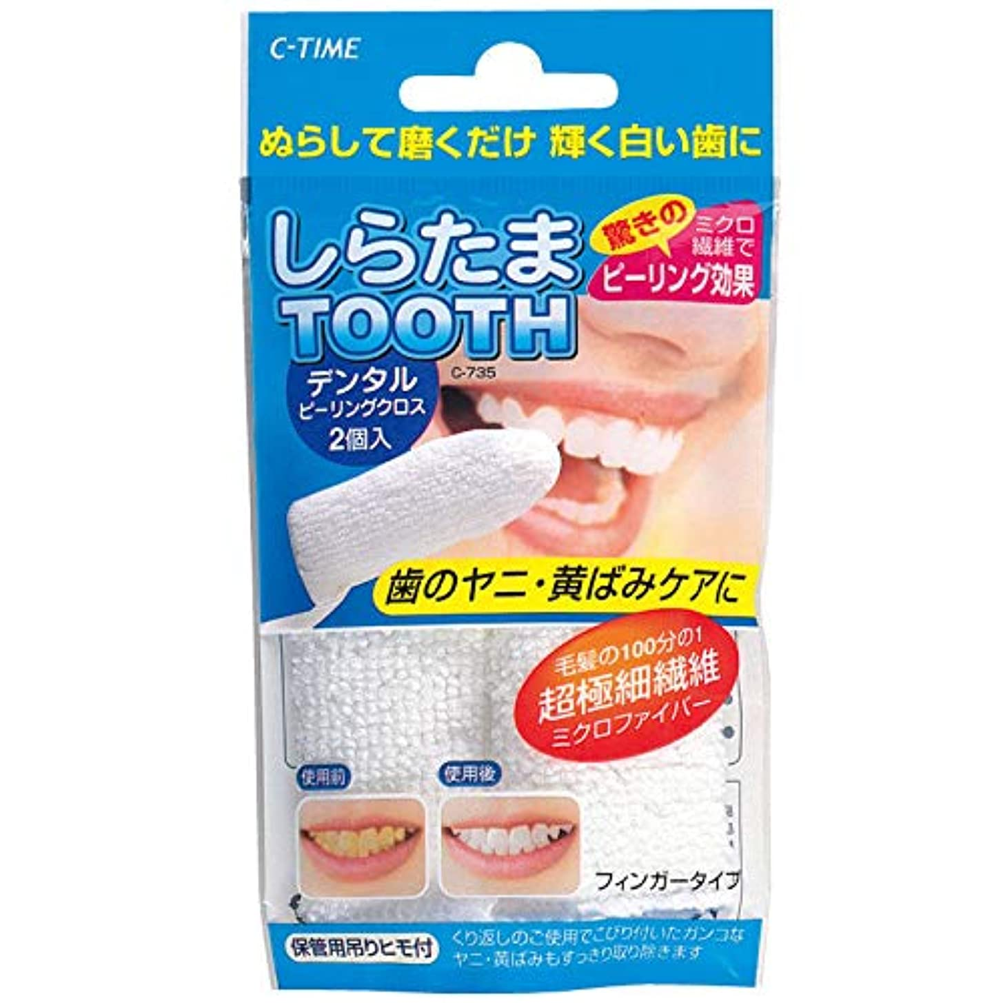 ボット歯機関小久保(Kokubo) しらたまTOOTH 2個入【まとめ買い12個セット】 C-735