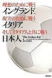 理想のために戦うイングランド、現実のために戦うイタリア、: そしてイタリア人と共に戦う日本人
