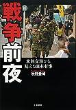 戦争前夜 米朝交渉から見えた日本有事 (文春e-book)