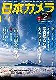 日本カメラ 2020年 1 月号 [雑誌]
