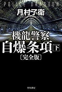 機龍警察 自爆条項〔完全版〕 下 (ハヤカワ文庫JA)