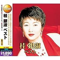 桂銀淑 ベスト ( CD2枚組 ) 2MK-011