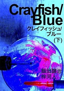 [飯田譲治, 梓河人]のクレイフィッシュ/ブルー(下) クレイフィッシュ/ブルー