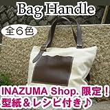 【INAZUMA】 長さ調節可能合成皮革バッグ持ち手。型紙レシピ付き!YAK-730#870焦茶