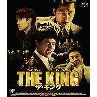 「ザ・キング」