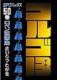 ゴルゴ13(50) (コミックス単行本)