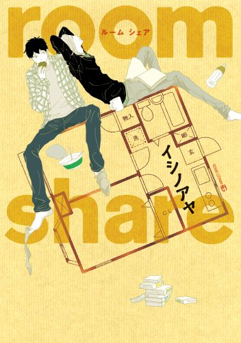room share (EDGE COMIX)の詳細を見る