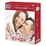 マイ・サンシャイン~何以笙簫默~ DVD-BOX1<シンプルBOXシリーズ>