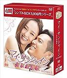 マイ・サンシャイン~何以笙簫默~ DVD-BOX1<シンプルBOX 5,000円シリーズ>[DVD]