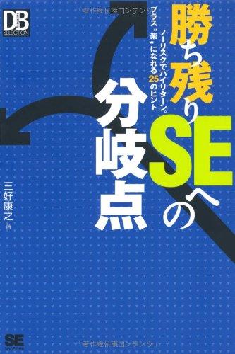 勝ち残りSEへの分岐点 (DB Magazine Selection) -