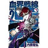 血界戦線 Back 2 Back コミック 1-7巻セット