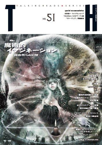 魔術的イマジネーション~超自然への幻想 (トーキングヘッズ叢書 No.51)
