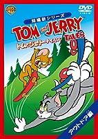 トムとジェリー テイルズ:アウトドア 編 [DVD]