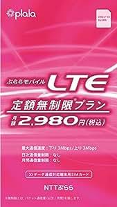 ぷららモバイルLTE 定額無制限プラン microSIMカード(SMSオプションなし)<開通期限2015年6月30日まで>