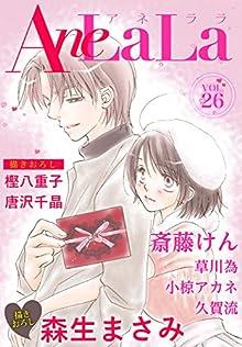 [雑誌] AneLaLa Vol.26
