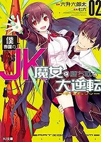 僕専属のJK魔女と勝ち取る大逆転<ゲームチェンジ>2 (HJ文庫)