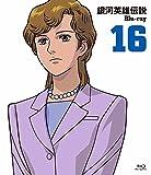 銀河英雄伝説 Blu-ray Vol.16[Blu-ray/ブルーレイ]