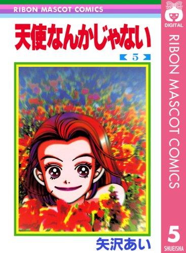 天使なんかじゃない 5 (りぼんマスコットコミックスDIGITAL)