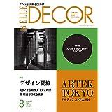 2019年8月号 増刊 Artek Tokyo(アルテックトウキョウ)ミニトートバッグ