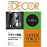 ELLE DECOR 2019年8月号 増刊