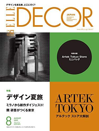 ELLE DECOR 2019年8月号 増刊 画像 A