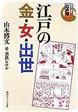 江戸の金・女・出世―シリーズ江戸学 (角川ソフィア文庫)