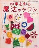 四季を彩る魔法のタワシ―一年が楽しく過ごせる手編みのエコタワシ (レディブティックシリーズ no. 3134)