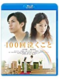 100回泣くこと[Blu-ray/ブルーレイ]