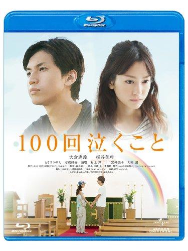 100回泣くこと [Blu-ray]
