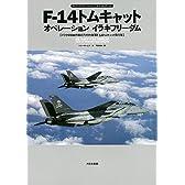 F-14トムキャット オペレーション イラキフリーダム: イラクの自由作戦のアメリカ海軍のF-14トムキャット飛行隊 (オスプレイエアコンバットシリーズスペシャルエディション)