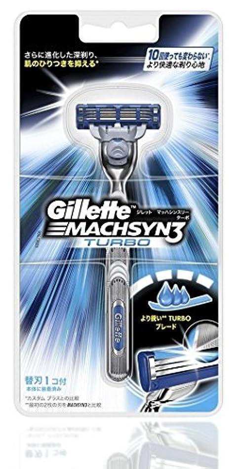 なんでもマーティンルーサーキングジュニア滑りやすいジレット マッハシンスリーターボ ホルダー 替刃1個付
