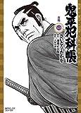 鬼平犯科帳 古傷 63 (SPコミックス )
