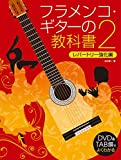 DVD&TAB譜でよくわかる フラメンコ・ギターの教科書 2 ドレミ楽譜出版社