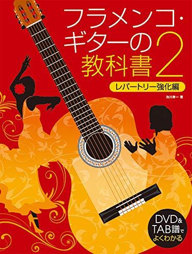 DVD&TAB譜でよくわかる フラメンコ・ギターの教科書 2...