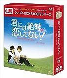 君には絶対恋してない! ~Down with LoveDVD-BOX1<シンプルBOX シリーズ>