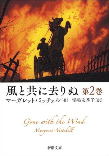 風と共に去りぬ 第2巻 (新潮文庫)の詳細を見る