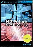グランモーション HD-3301 フューチャーテクノロジー [ダウンロード]